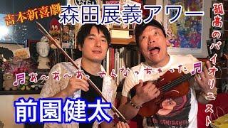 吉本新喜劇の森田展義が今回は 金の卵7個目の 前園健太くんをゲストに...