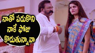 నాతో పడుకొని  నాకే ఫోజు  కొడుతున్నావా   Dirty Game Telugu Latest 2019 Movie Scenes   MTC
