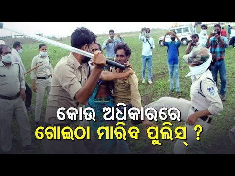 Dalit Couple Mercilessly Beaten Up By Madhya Pradesh Cops in Guna from YouTube · Duration:  3 minutes 5 seconds