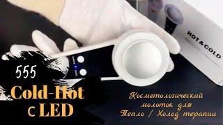 Прибор Cold Hot 555 для холодотерапии и теплотерапии от BuyBeauty с LED подсветкой ᐈ BuyBeauty