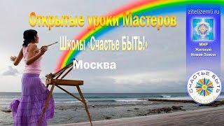 Открытые уроки Мастеров Школы «Счастье БЫТЬ!» в Москве