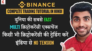 BINANCE EXCHANGE Tutorial For Beginners In Hind Buy,SELL,DEPOSITE & WITHDRWAL IN 2019 - CRYPTOVEL