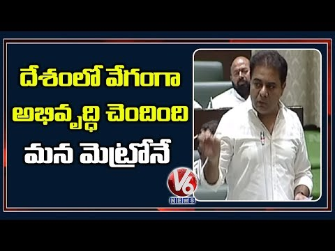 Minister KTR Speech on Hyderabad Metro In Telangana Assembly | V6 News