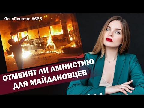 Отменят ли амнистию для майдановцев | ЯсноПонятно#655 By Олеся Медведева