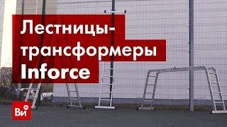Огляд сходів-трансформерів Inforce ЛП-Т