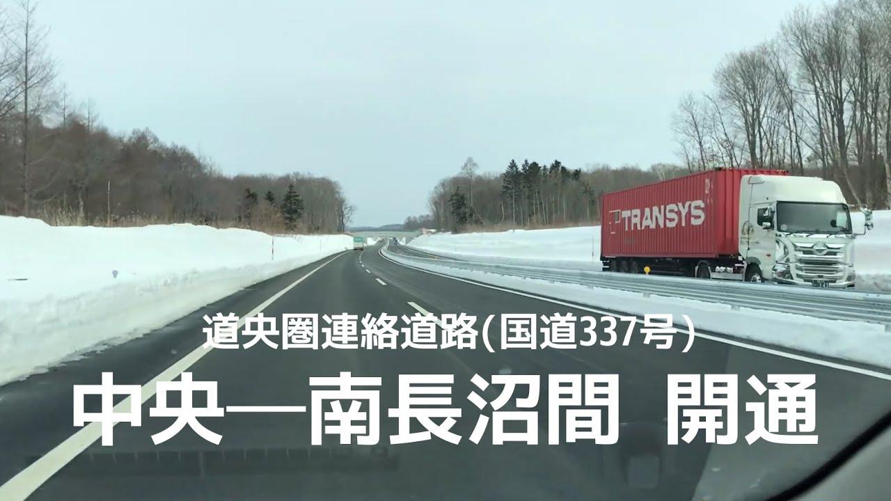 連絡 道央 道路 圏