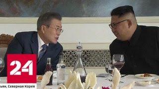 Лидеры двух Корей посетят священную гору Пэктусан - Россия 24