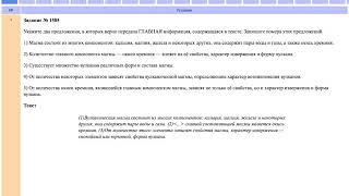 решу егэ русский язык 11 вариант