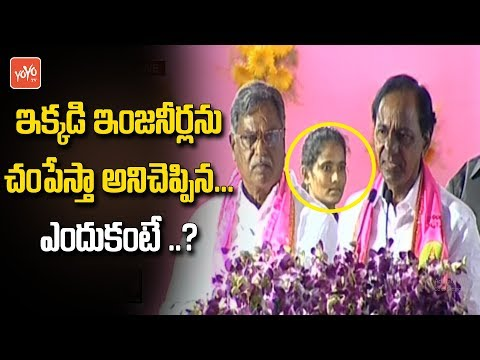 CM KCR Speech at Peddapalli TRS Praja Ashirvada Sabha   Telangana Elections 2018   YOYO TV
