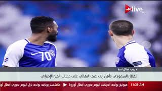 الهلال السعودي يتأهل إلى نصف النهائي على حساب العين الإماراتي في دوري أبطال آسيا