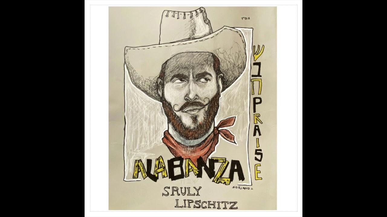Alabanza - שבח  שרולי ליפשיטץ Sruli Lipschitz