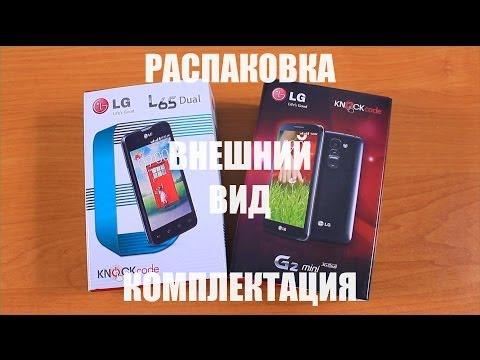 Новые Смартфоны LG G2 Mini vs LG L65 Распаковка