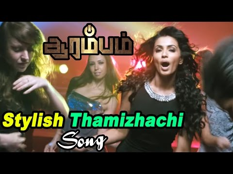 Arrambam Songs HD  Stylish Thamizhachi  song  Ajith  Akshara Gowda  Arya  Nayanthara