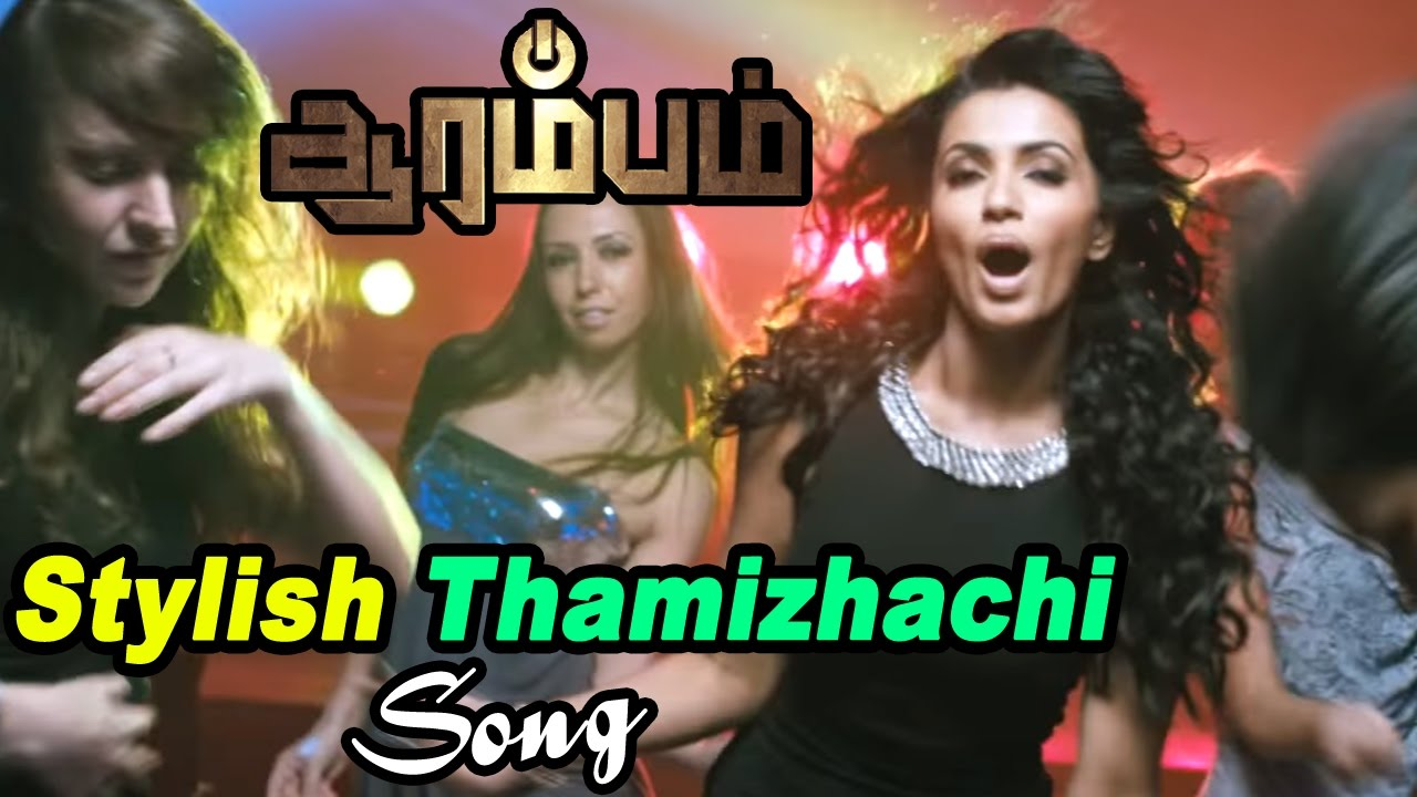 Movie aarambam stylish tamilachi song lyrics