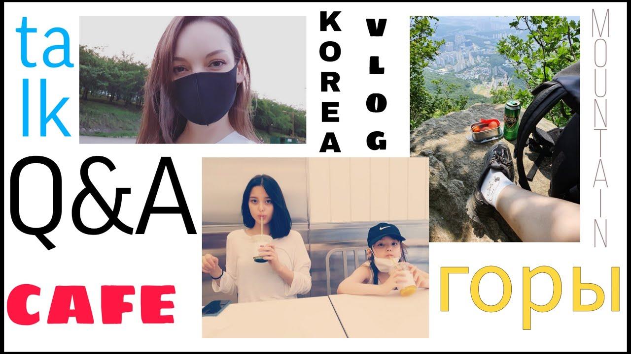 Реакция на комментарии и вкусный ужин с девчoнками/ KOREA VLOG/