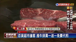 搶攻外食族商機 百貨超市免費代煎牛排!-民視新聞