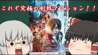 ゆっくり映画レビュー#111『るろうに剣心 最終章 The Final』