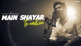 Main Shayar To Nahin - Reprise Cover | Kunal Bojewar Ft.Shez Music | Bobby