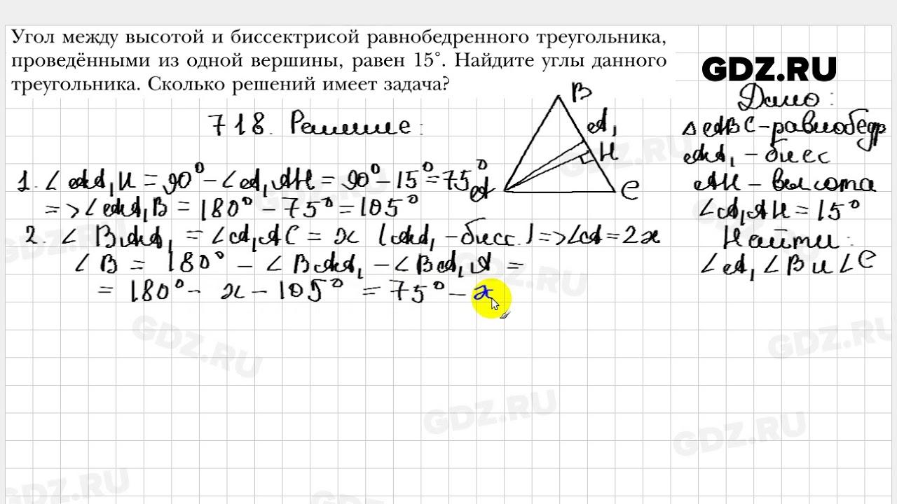 Гдз по геометрии 718