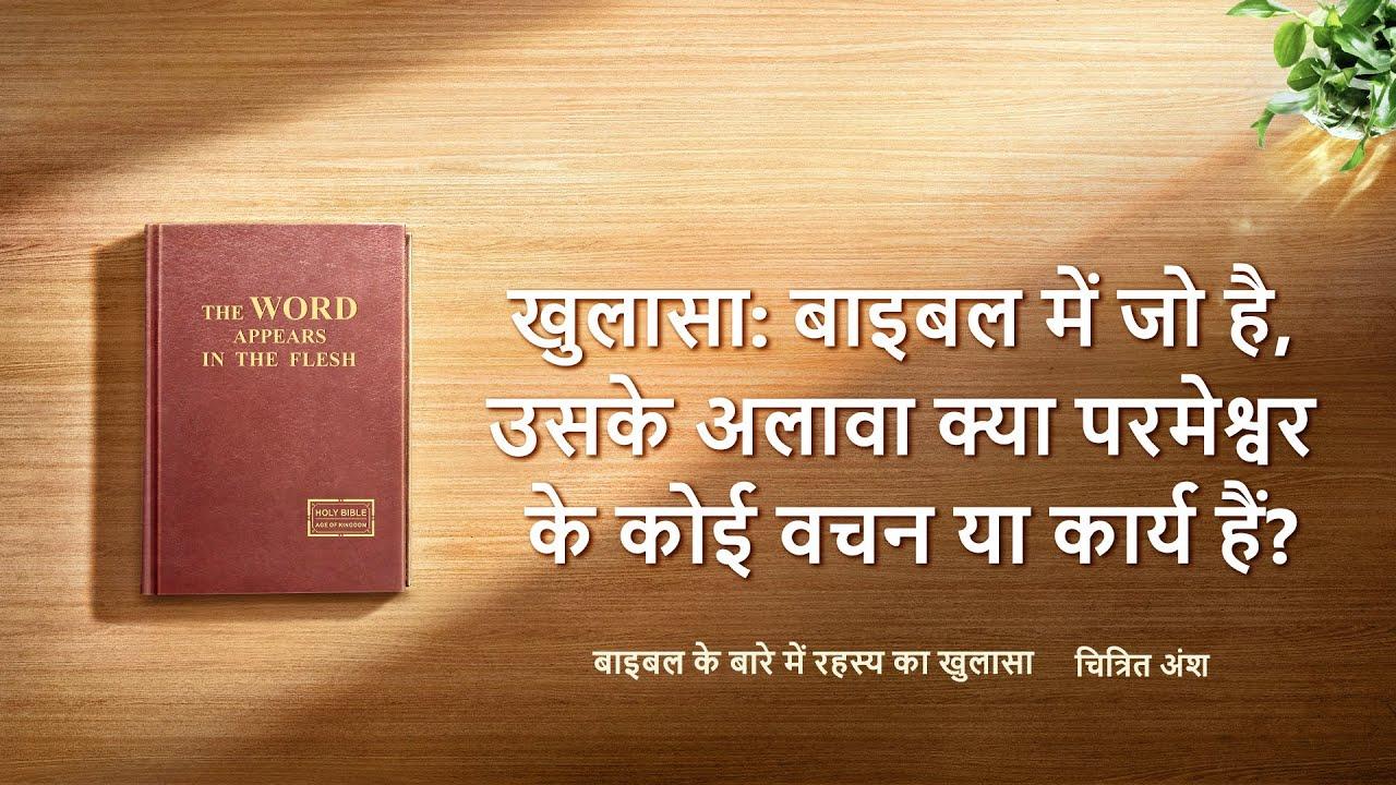 """Hindi Christian Movie """"बाइबल के बारे में रहस्य का खुलासा"""" अंश 1 : खुलासा: बाइबल में जो है, उसके अलावा क्या परमेश्वर के कोई वचन या कार्य हैं?"""
