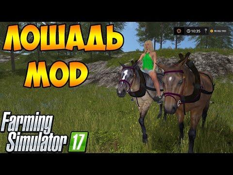 Лошадь мод Farming Simulator 17