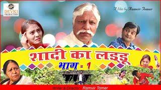 Shaadi Ka Laddu : Latest haryanvi movie 2021 | New dehati movie 2020 | Ramvir Tomer | Jolly Baba