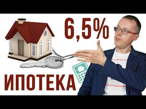 Ипотека под 6,5% всем! Но только до ноября 2020.  Стоит ли брать ипотеку сейчас?