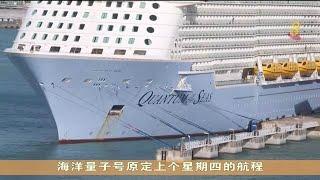 游轮海洋量子号今晚复航 受访乘客不担忧 - YouTube