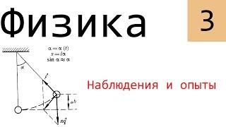 Физика. 3. Наблюдения и опыты