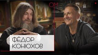 ОМ Олега Меньшикова | Федор Конюхов