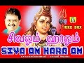 Download SIVAOM HARA OM JUKE BOX MP3 song and Music Video