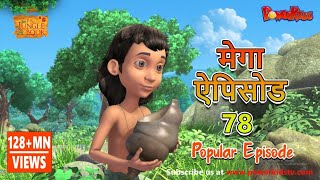 jungle book cartoon hindi kahaniya for kids mega episode