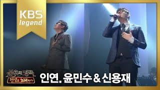 [HIT] 윤민수&신용재 - 인연 불후의 명곡2.20140405