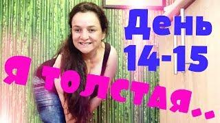 ПОХУДЕНИЕ ОНЛАЙН (день 14-15) : УРААА..ЖИР 😊 УХОДИТ!!! (замеры,итоги после 2-ух недель)