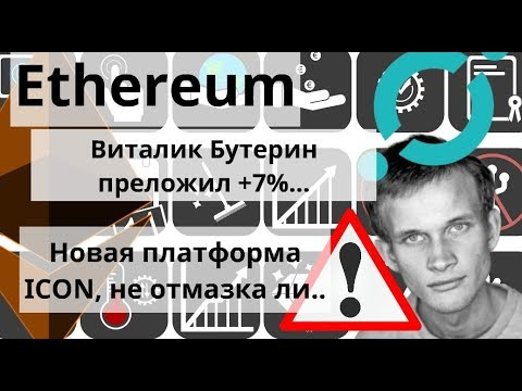 Ethereum. Виталик Бутерин предложил +7% ... Новая платформа ICON, не отмазка ли..