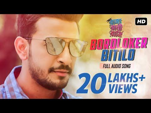 Boroloker Bitilo (বড়লোকের বিটি লো) | Raja Rani Raji | Full Audio Song | Satrujit, Dev Sen|SVF Music