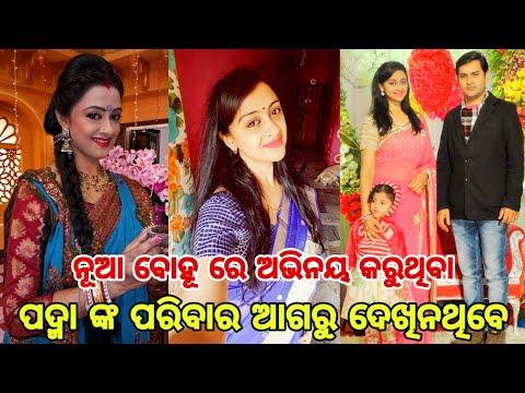 Odia serial actor Padma(Nitu) family and lifestyle ।।