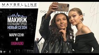 Мари Сенн о коллекции Джиджи Хадид Gigi x Maybelline в Нью-Йорке