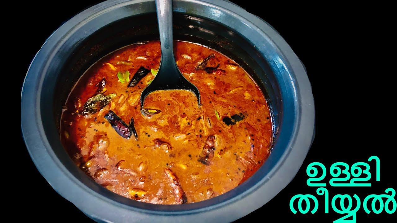 സ്വാദൂറും ഉള്ളി തീയൽ  Kerala Special Ulli Theeyal   Pearl Onion Curry Malayalam
