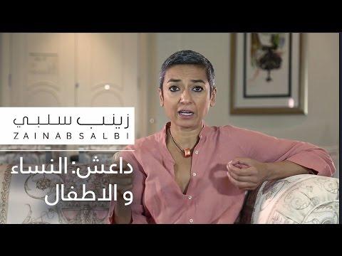 زينب سلبي | داعش: النساء والأطفال | ISIS: Women Kids