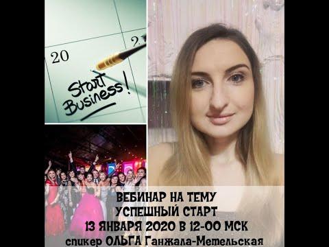 УСПЕШНЫЙ СТАРТ 2020 01 13 Ольга Ганжала-Метельская