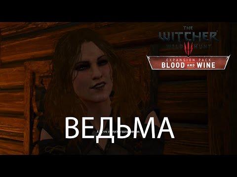 Прохождение Ведьмак 3 Кровь и Вино О РЫЦАРЕ И ПРЕКРАСНОЙ ДАМЕ#29