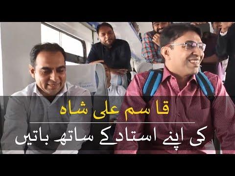 Qasim Ali Shah Talking With His Teacher | Naveed Majeed Sb.