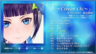 富士葵カバーアルバム「声 〜Cover ch.〜」全曲ティザー映像