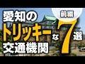 愛知のトリッキーな交通機関 7選【1.前編】