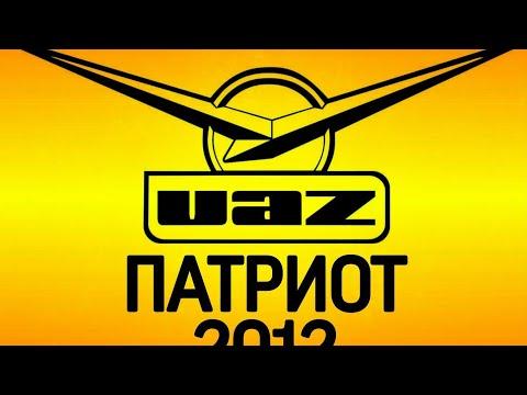Идеальная система охлаждения двигателя УАЗ патриот.