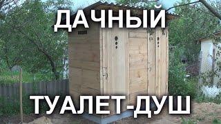 Устройство туалета на даче: видео-инструкция как обустроить своими руками, фото
