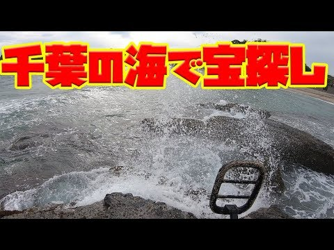 千葉の海を金属探知機で探索!!