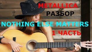 Metallica- Nothing Else Matters.Разбор песни.Уроки гитары.1 часть