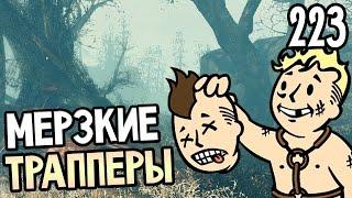 Fallout 4 Far Harbor Прохождение На Русском 223 МЕРЗКИЕ ТРАППЕРЫ